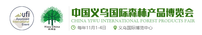CHINA YIWU International Forest Product Fair